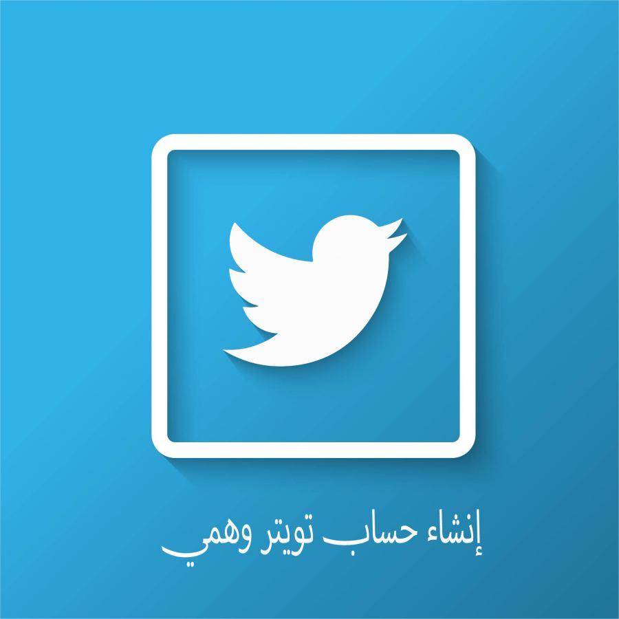 انشاء حساب تويتر وهمي بأقل من دقيقة