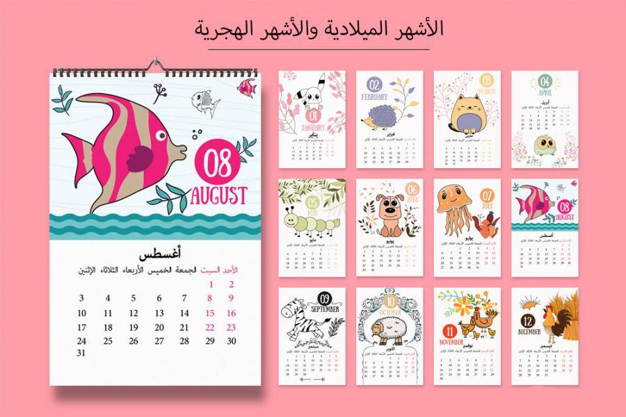 الاشهر العربية الهجرية بالترتيب والاشهر الميلادية بالترتيب
