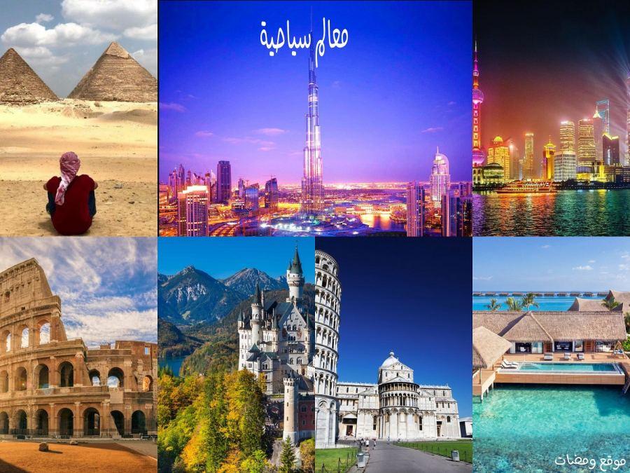 أشهر معالم سياحية حول العالم بالصور والتفاصيل