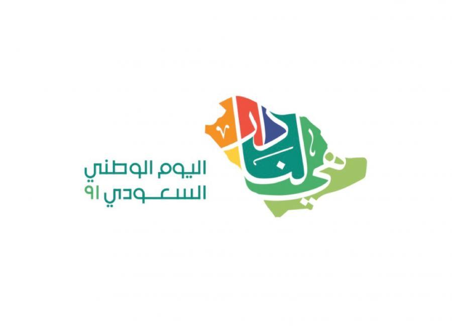 شعار اليوم الوطني ,شعار اليوم