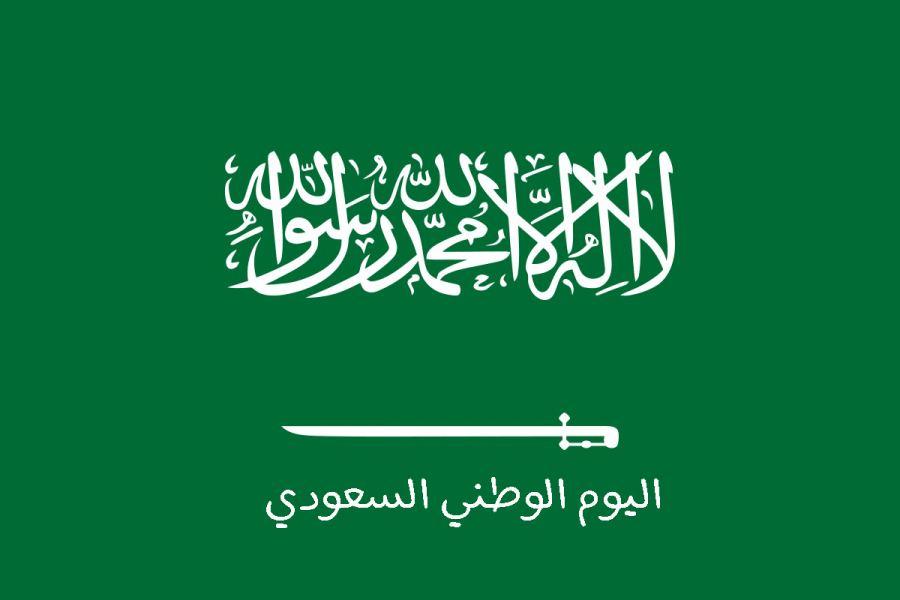 اليوم الوطني السعودي وموعده بالميلادي والهجري