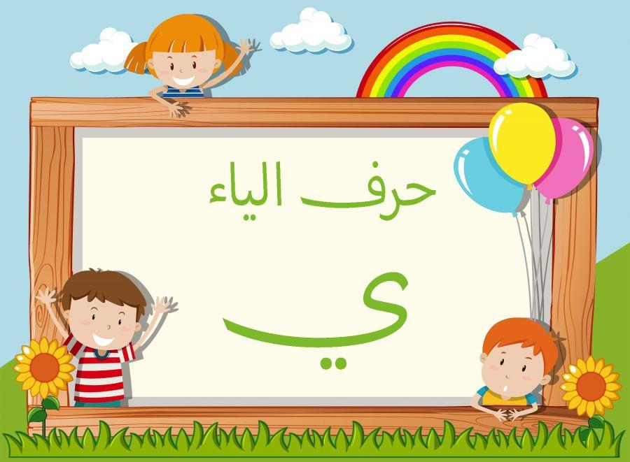 مجموعة كلمات بحرف الياء لتعليم الأطفال